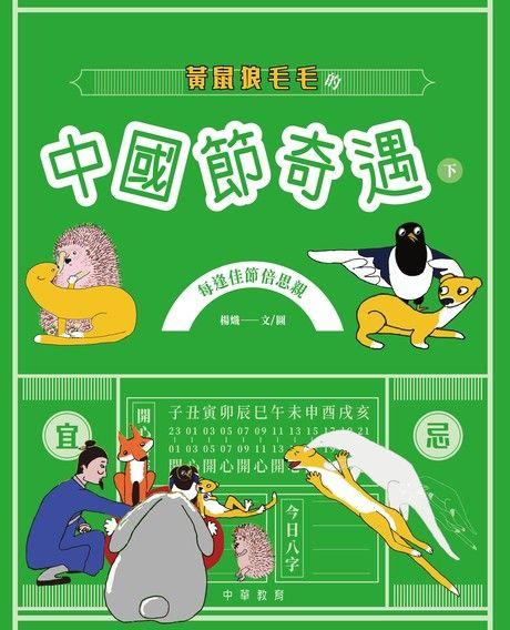 黃鼠狼毛毛的中國節奇遇(下)
