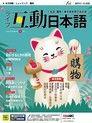 Live互動日本語 06月號/2020 第42期