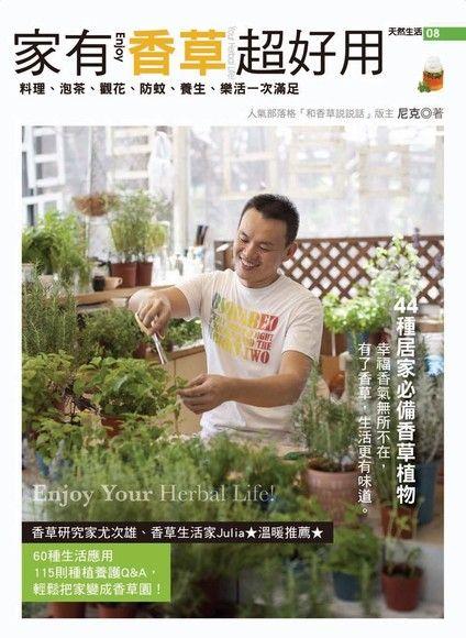 家有香草超好用(2012全新增訂版)(平裝)