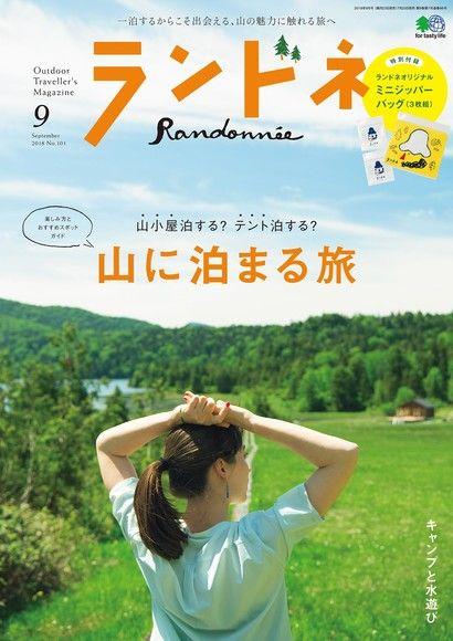 Randonn'ee 2018年9月號 No.101 【日文版】