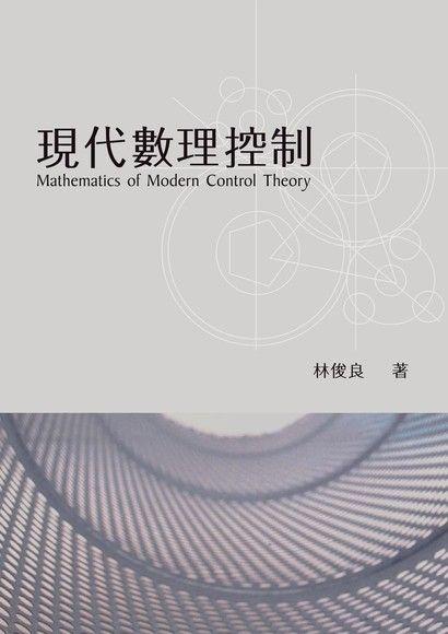 現代數理控制