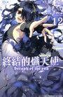 終結的熾天使(12)