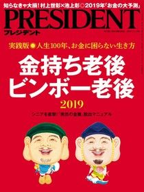 PRESIDENT 2018年11.12號 【日文版】