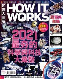 HOW IT WORKS知識大圖解國際中文版 05月號/2021 第80期