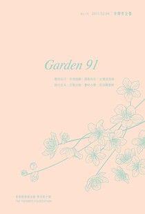 Garden 91 季刊第十號