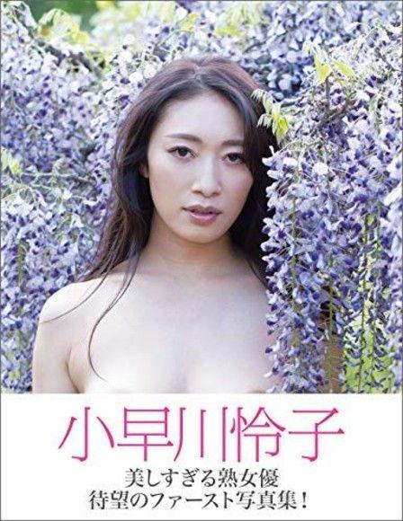 小早川怜子 アサ芸SEXY女優写真集