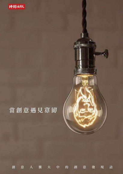 當創意遇見創意:創意人龔大中的創意發現誌