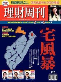 理財周刊 第720期 2014/06/12