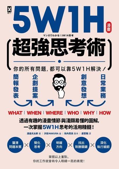 5W1H超強思考術【漫畫】