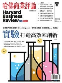 哈佛商業評論全球繁體中文 03月號/2020 第163期