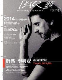 PAR 表演藝術 02月號/2014 第254期