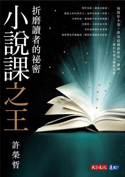 《小說課之王:折磨讀者的秘密》電子試讀本