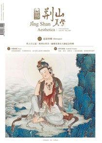荊山美學雜誌-第六刊