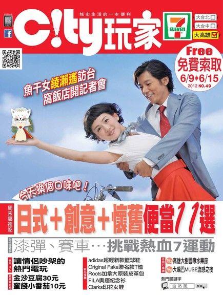 City玩家周刊-高雄 第49期