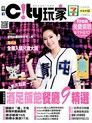 City玩家周刊-台中 第26期
