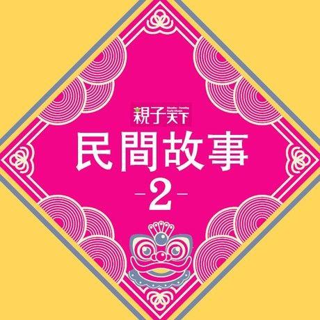 民間故事專輯二
