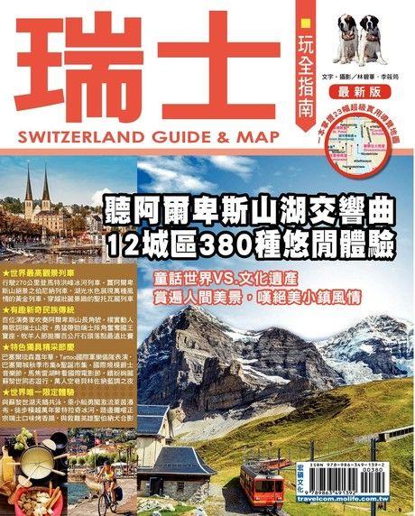 瑞士玩全指南17'-18'