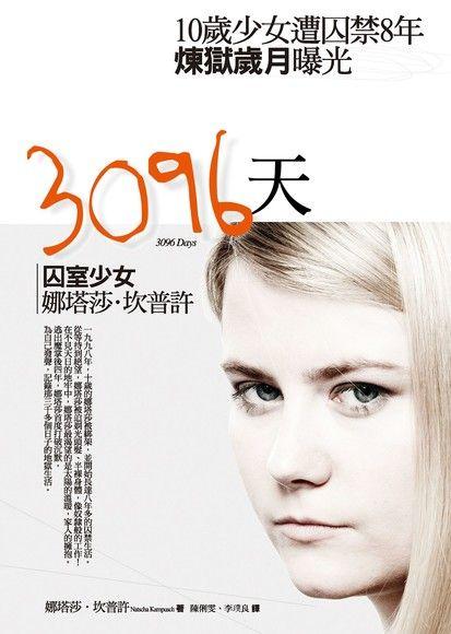 3096天:囚室少女娜塔莎.坎普許(平裝)