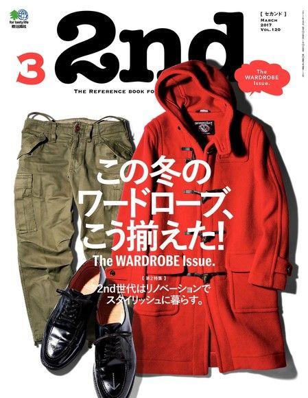 2nd 2017年3月號 Vol.120【日文版】