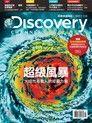 Discovery 探索頻道雜誌國際中文版 07月號/2014 第18期