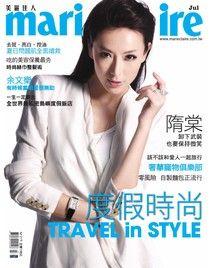 Marie Claire美麗佳人 7月號/2011 第219期