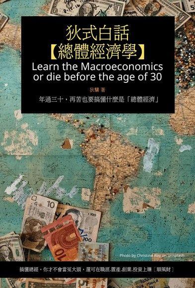 狄式白話【總體經濟學】