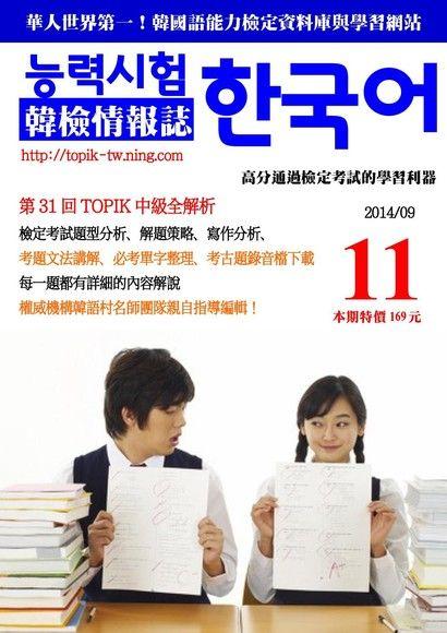 韓檢情報誌第11期