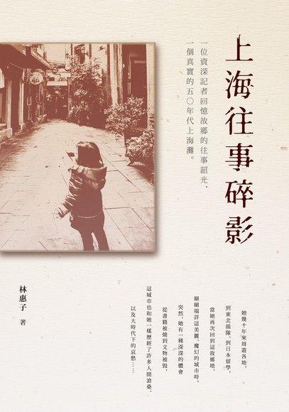 上海往事碎影