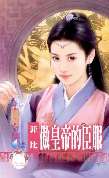 傲皇帝的臣服【唐城傳奇 番外篇】(限)