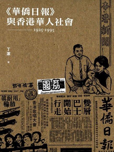 華僑日報與香港華人社會(1925~1995)