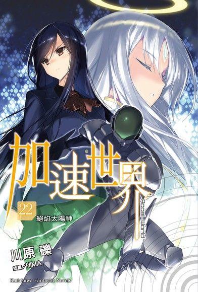 加速世界 (22)(小說)