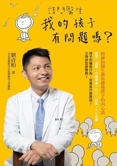 請問醫生,我的孩子有問題嗎?精神科醫生教你聽懂孩子的內心話