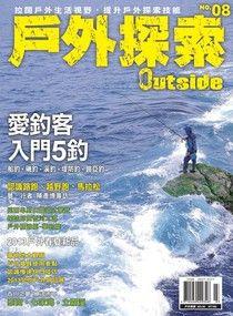 戶外探索Outside雙月刊 03月號/2013年 第8期