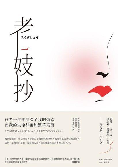 老妓抄【2014最新修訂版】