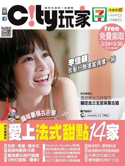 City玩家周刊-台北 第87期
