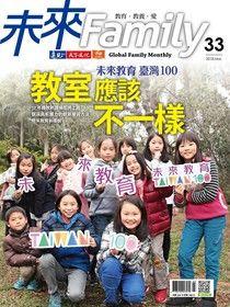 未來Family 33