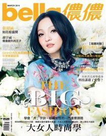 bella儂儂03月號/2014 第358期(本刊)