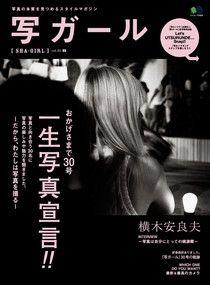 寫真女孩 Vol.30【日文版】