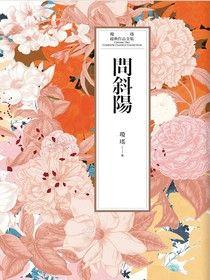瓊瑤經典作品全集 31:問斜陽