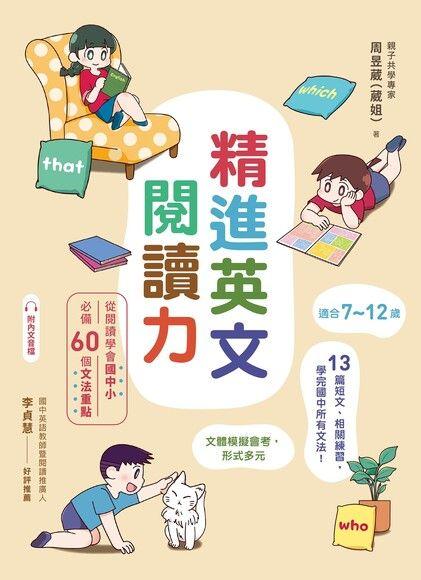 精進英文閱讀力
