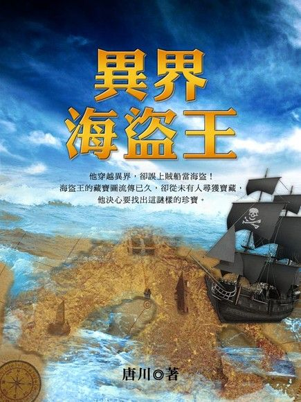 異界海盜王 卷十八(完)