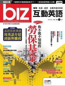 biz互動英語 01月號/2013 第109期