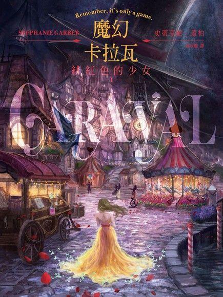 魔幻卡拉瓦Ⅰ:緋紅色的少女