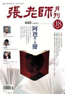 張老師月刊2014年8月/440期