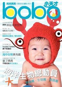 bobo小天才 07月號/2017 第365期