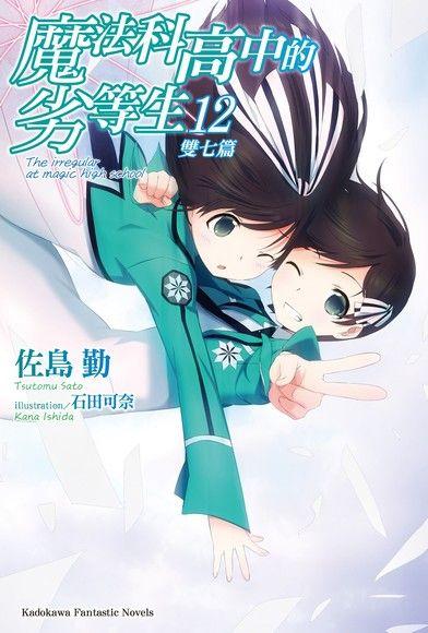 魔法科高中的劣等生 (12)(小說)