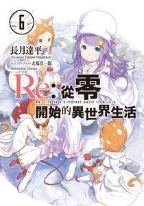 Re:從零開始的異世界生活(06)