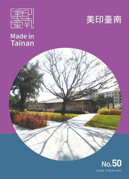 美印臺南 Made in Tainan 50期  2020年2月出版