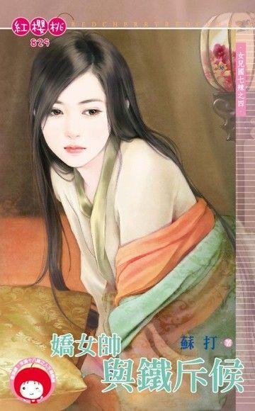 嬌女帥與鐵斥候【女兒國七辣之四】(限)