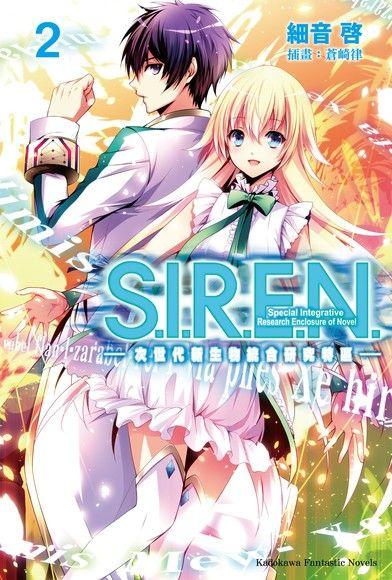 S.I.R.E.N. —次世代新生物統合研究特區— (2)